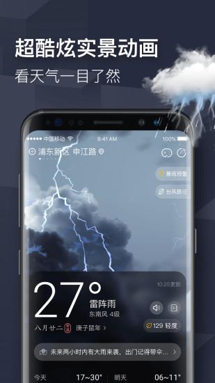 即刻天气最新版本