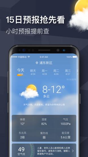 即刻天气APP免费下载安卓