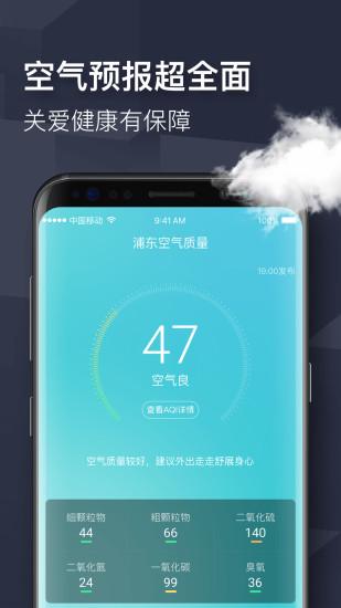 即刻天气APP免费下载手机