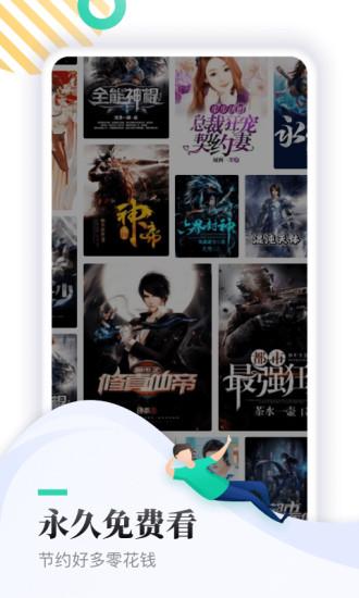 小说追书大全下载苹果版