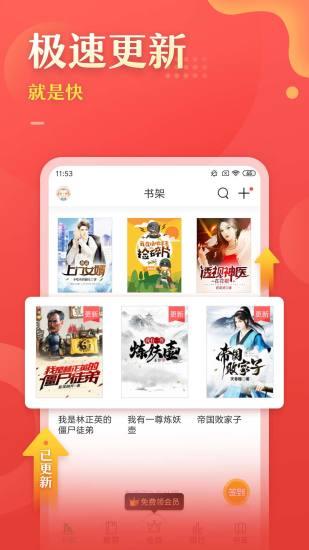 塔读文学极速版app