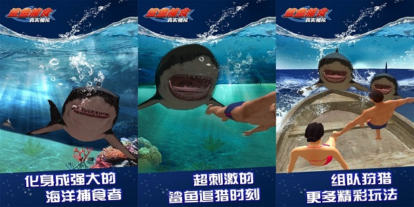 真实模拟鲨鱼捕食破解版下载