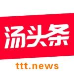 tttnews汤头条破解版免汤币app