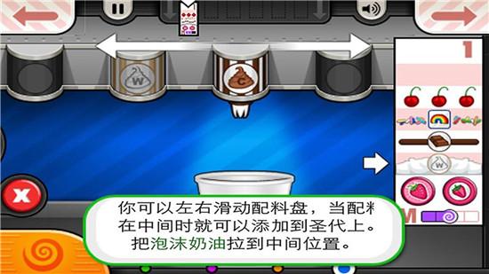 老爹冰淇淋制作店中文版下载