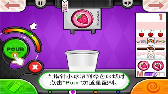 老爹冰淇淋制作店中文版