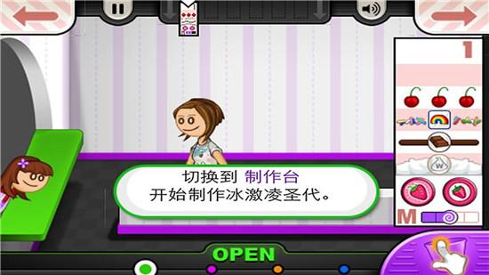老爹冰淇淋制作店中文版游戏