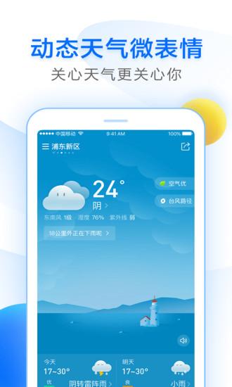 诸葛天气APP苹果版