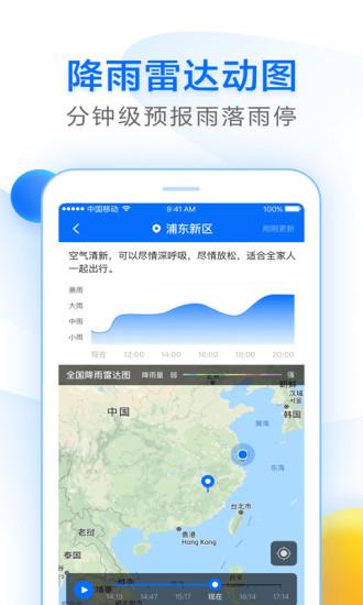 诸葛天气APP苹果版下载