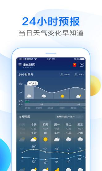 诸葛天气APP苹果版破解