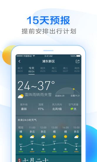 诸葛天气APP苹果版手机