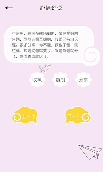 个性签名网名说说下载安装app