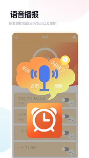 语音闹钟与提醒免费版软件