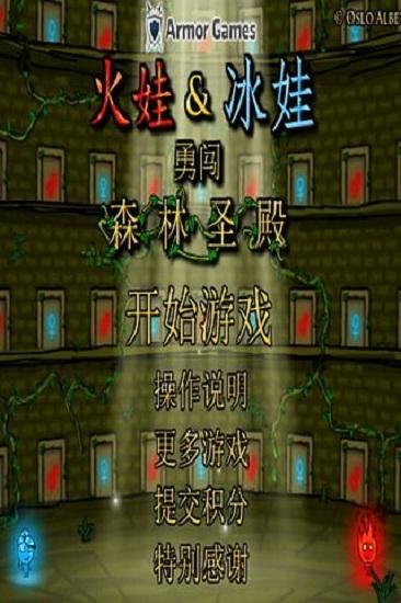 森林冰火人2手机版游戏