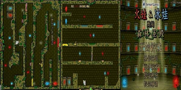 森林冰火人2免费版下载