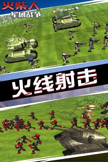 火柴人军团战争无限金币游戏