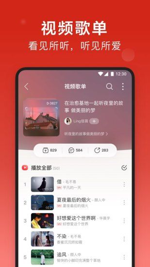 网易云音乐安卓pad版