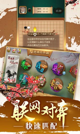 全民五子棋游戏手机版