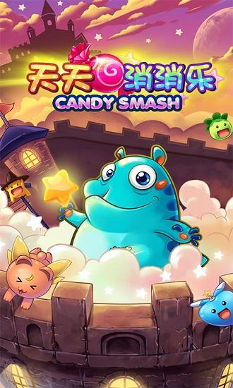 糖果消消乐免费版游戏