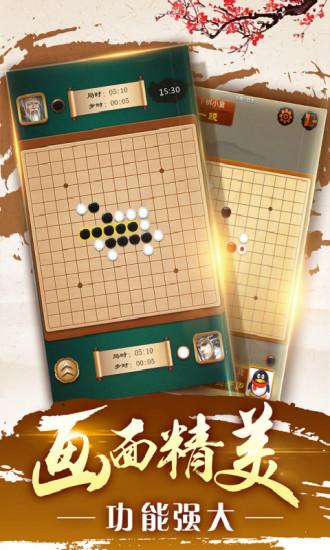 全民五子棋免费版