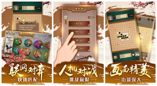 全民五子棋免费版手游