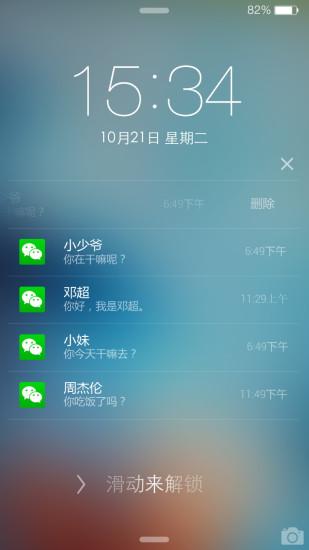 最美iOS8主题锁屏下载安装
