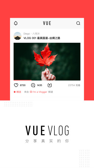 VUEvlog免登录破解版苹果