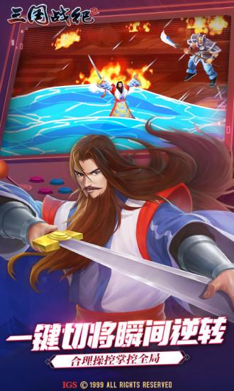 三国战纪2下载中文版游戏