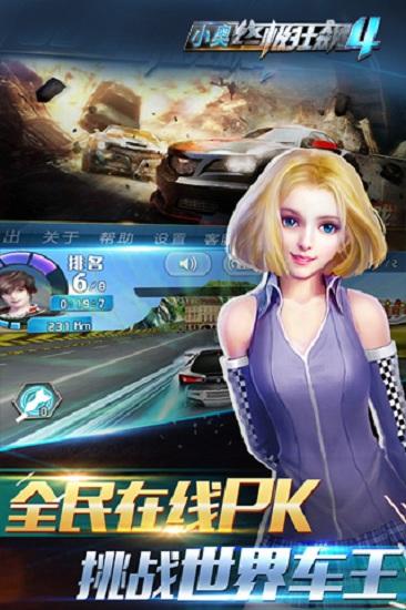 小奥终极狂飙4内购版游戏