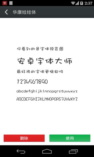 安卓字体大师
