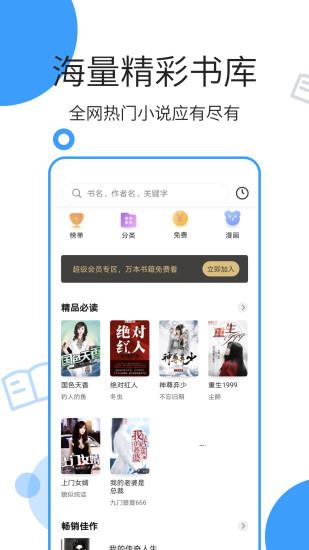 鲸鱼中文网在线阅读软件
