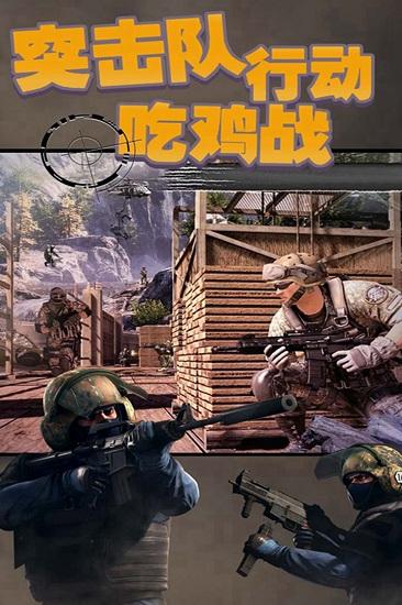 突击队行动吃鸡战破解中文版