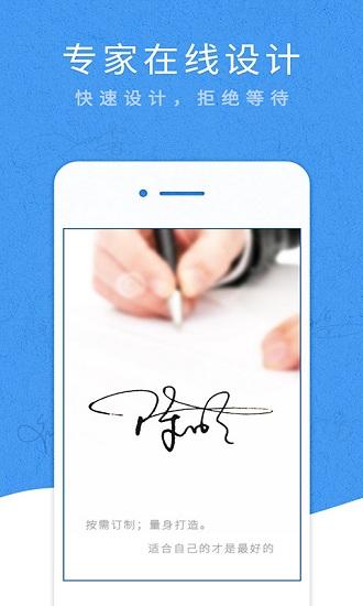 艺术签名设计专业版