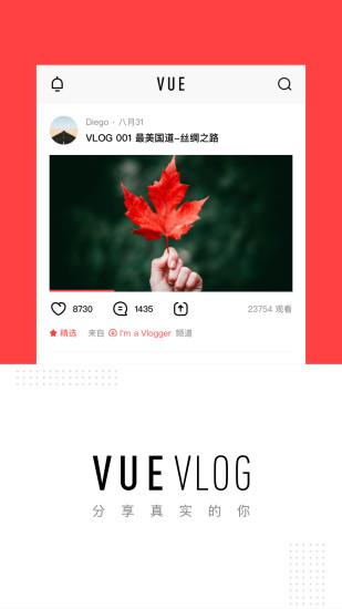 VUE视频剪辑破解版苹果