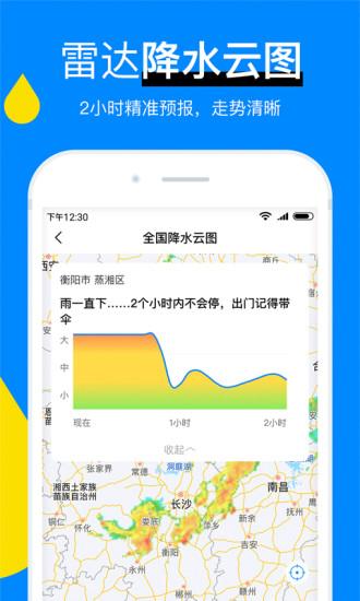 新晴天气极速版下载