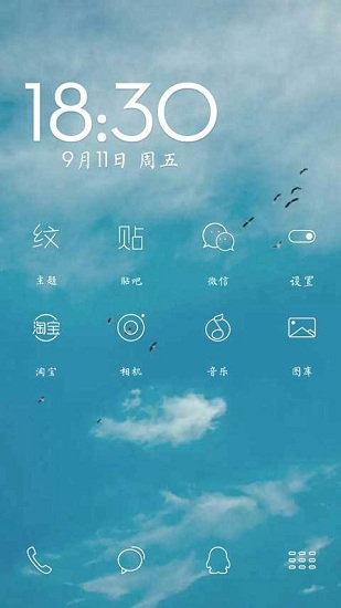 纹字主题app