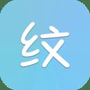 纹字主题免费版v3.0