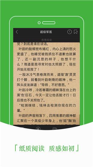 豆丁免费小说清爽版安卓