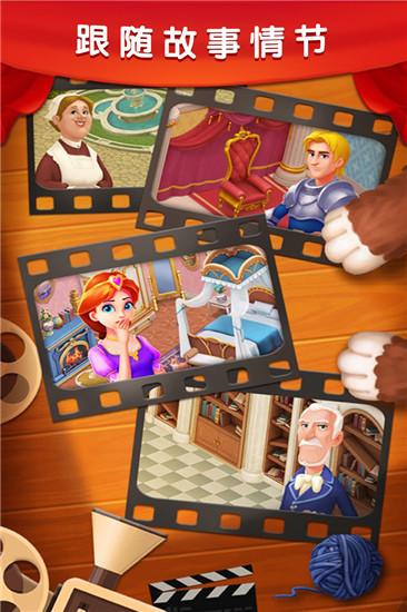 梦幻城堡爱消除解锁书房版下载