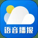 新晴天气极速版苹果版