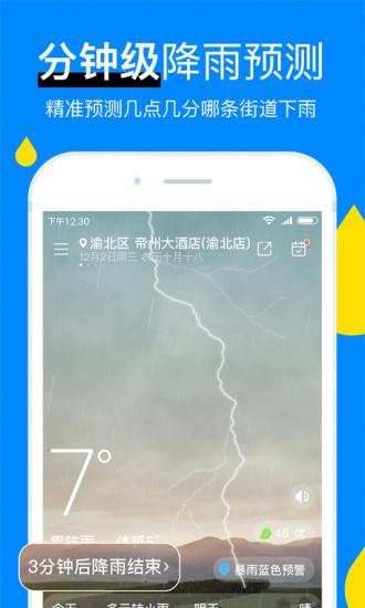 新晴天气破解版