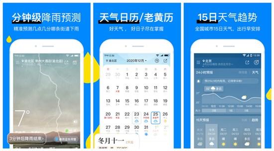 新晴天气破解版:一款实用而且功能齐全的天气预报查询软件