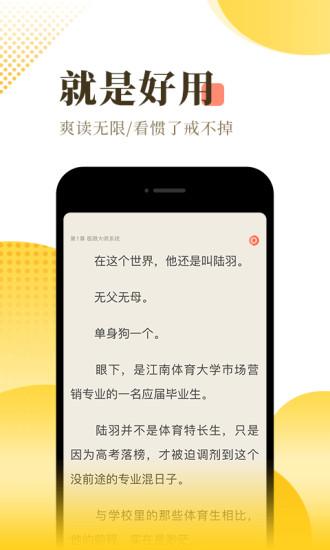 宜搜小说安卓去广告破解版app