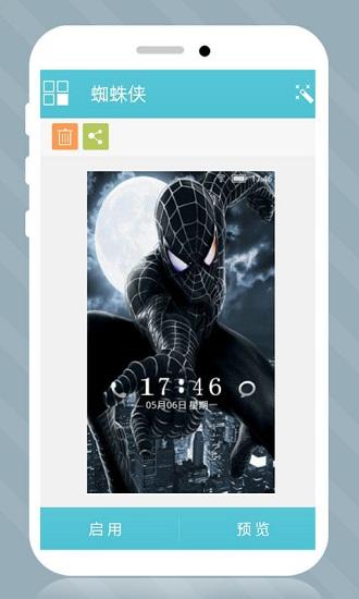 蜘蛛侠拉风壁纸免费版app