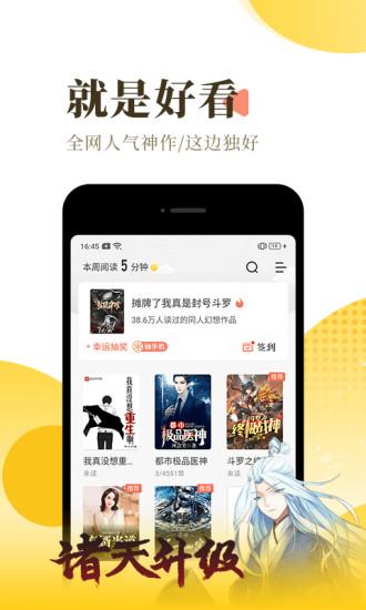 宜搜小说2021破解版下载
