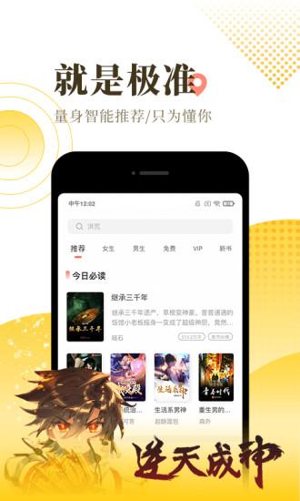 宜搜小说2021破解版软件
