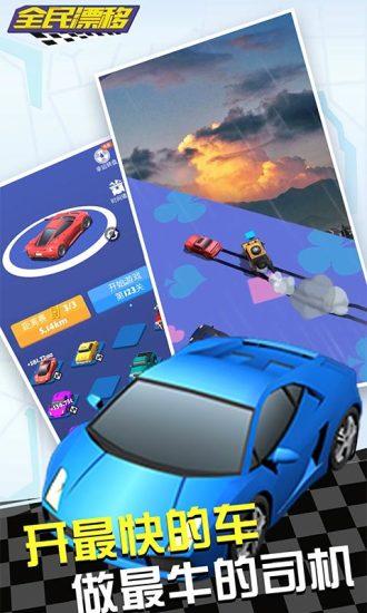 全民漂移3d版游戏