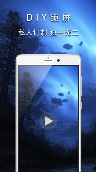 天天锁屏最新版app