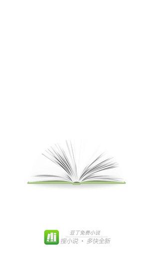 豆丁免费小说app苹果