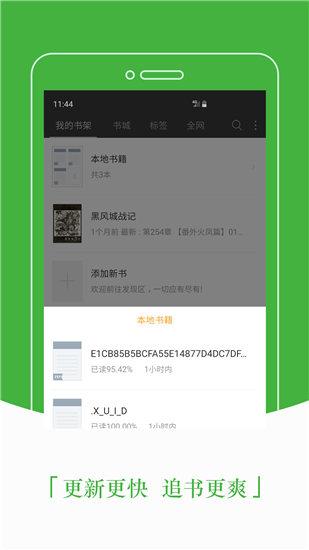 豆丁免费小说app安卓