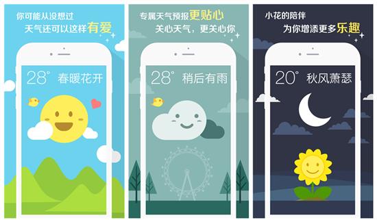 知趣天气去广告版:一款界面简洁功能多样的天气预报软件